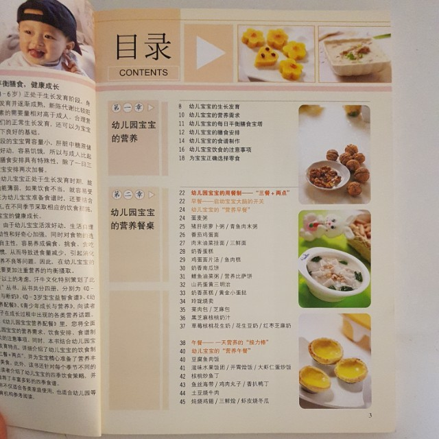 Toddler healthy recipe book books stationery books on carousell forumfinder Image collections