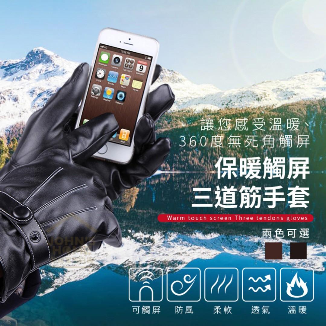 約翰家庭百貨》【YX301】防水觸控男士三道筋保暖皮手套 防風防寒觸屏手套 PU手套 2色可選