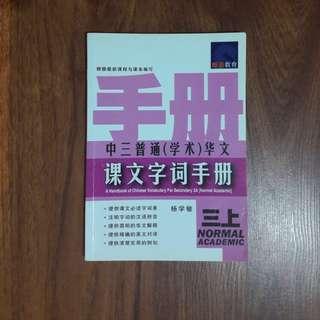 CHINESE VOCAB TEXTBOOKS