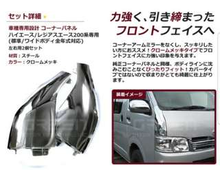 Toyota Hiace 200 Series CHROME Panel Cover Trim For TOYOTA HIACE Commute