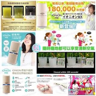 🇯🇵日本熱賣🇯🇵 日本製升級版Ionion MX 超輕量隨身空氣淨化器🇯🇵.