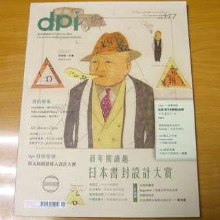 【新生活二手書店_藝術設計Bea】近全新《dpi 第177期 - 日本書封設計大賞 /書的藝術》原價280元