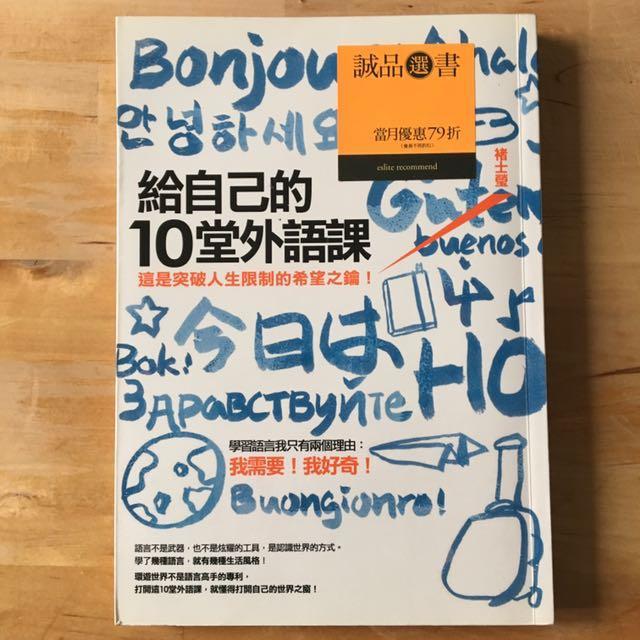 給自己的10堂外語課