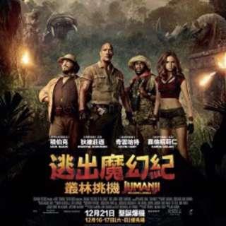 逃出魔幻紀:叢林挑戰 換票証,戲飛,電影,2張