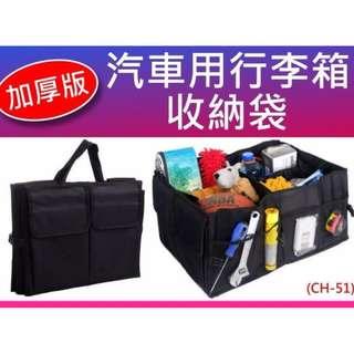 (CH-51)加厚款行李箱收納袋 汽車用後車箱收納箱 雜物袋 置物袋 玩具工具箱 三格四格