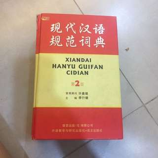 Chinese Dictionary Second Edition