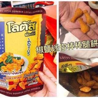 泰國超cute 迷你棒棒腿椒鹽海苔餅乾