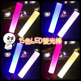 15色LED螢光棒 手燈 應援棒 演唱會神器
