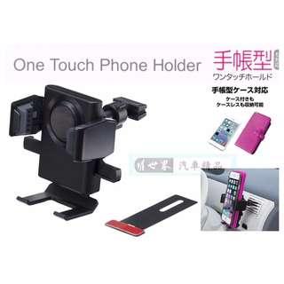 🚚 權世界@汽車用品 日本SEIKO冷氣出風口夾式 儀表板黏貼輔助 智慧型手機架(適用掀蓋式手機保護套) EC-196
