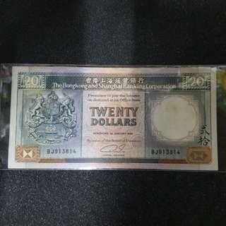 1989年匯豐黑柴20元 HSBC 1989 HK$20 Banknote