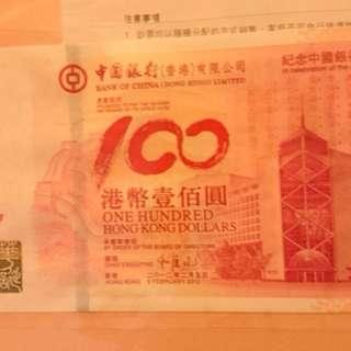 2012年真藏絕版中銀紀念抄 單抄