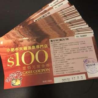 小肥牛火鍋打邊爐cash coupon ($20 一張)