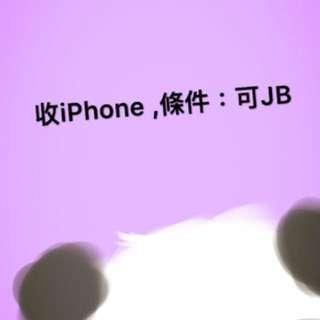 收iphone