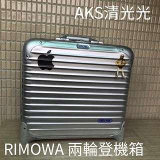 RIMOWA 兩輪登機箱 絕版品 3Way 登機箱 旅行 出差 都好用(🛍AKS清光光)