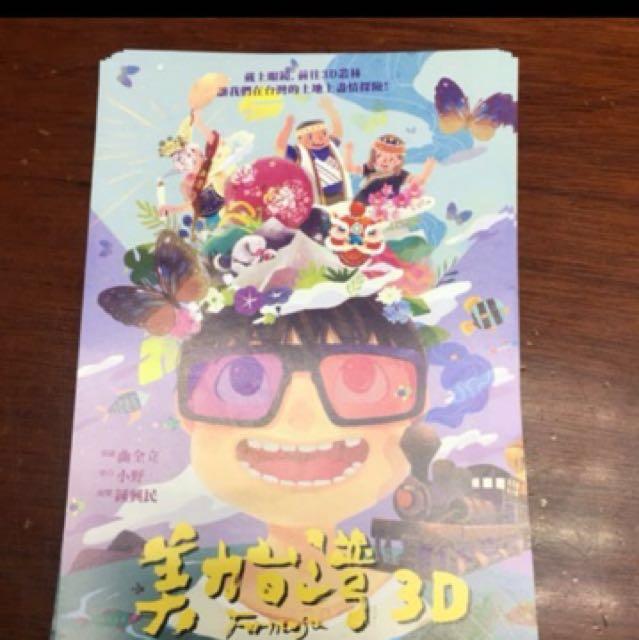 電影票-美力台灣3D