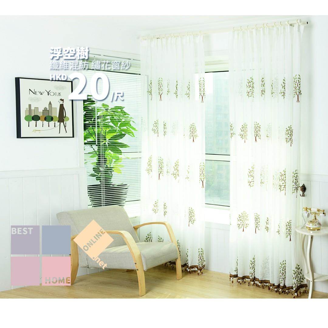 纖維混紡 浮空樹 繡花窗紗 定做間隔簾 窗簾訂制 上門安裝服務