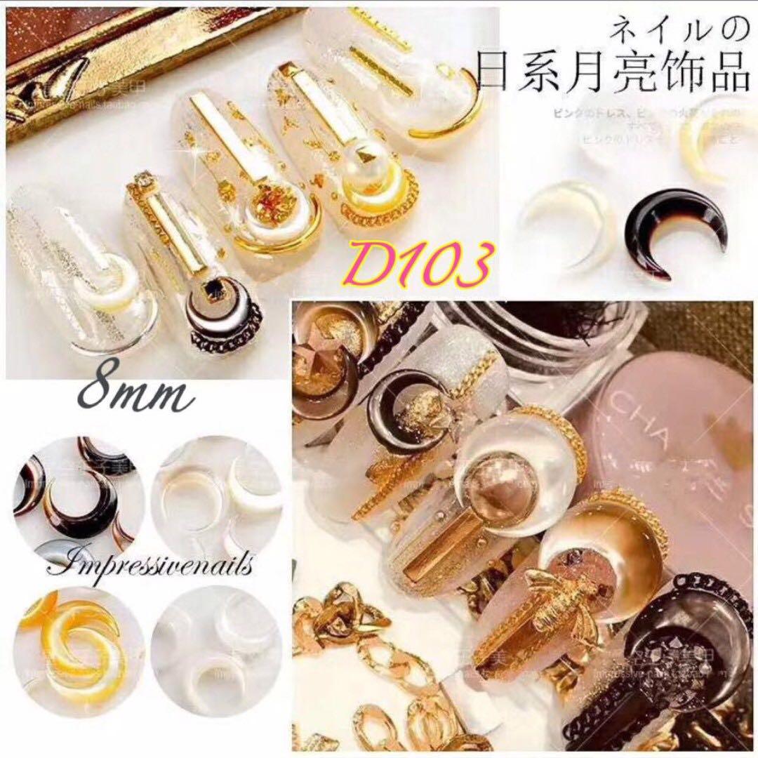 美甲樂園福利社! 珠寶盒系列 D103 日本同步 貝殼紋月亮 日系月亮飾品 美甲材料