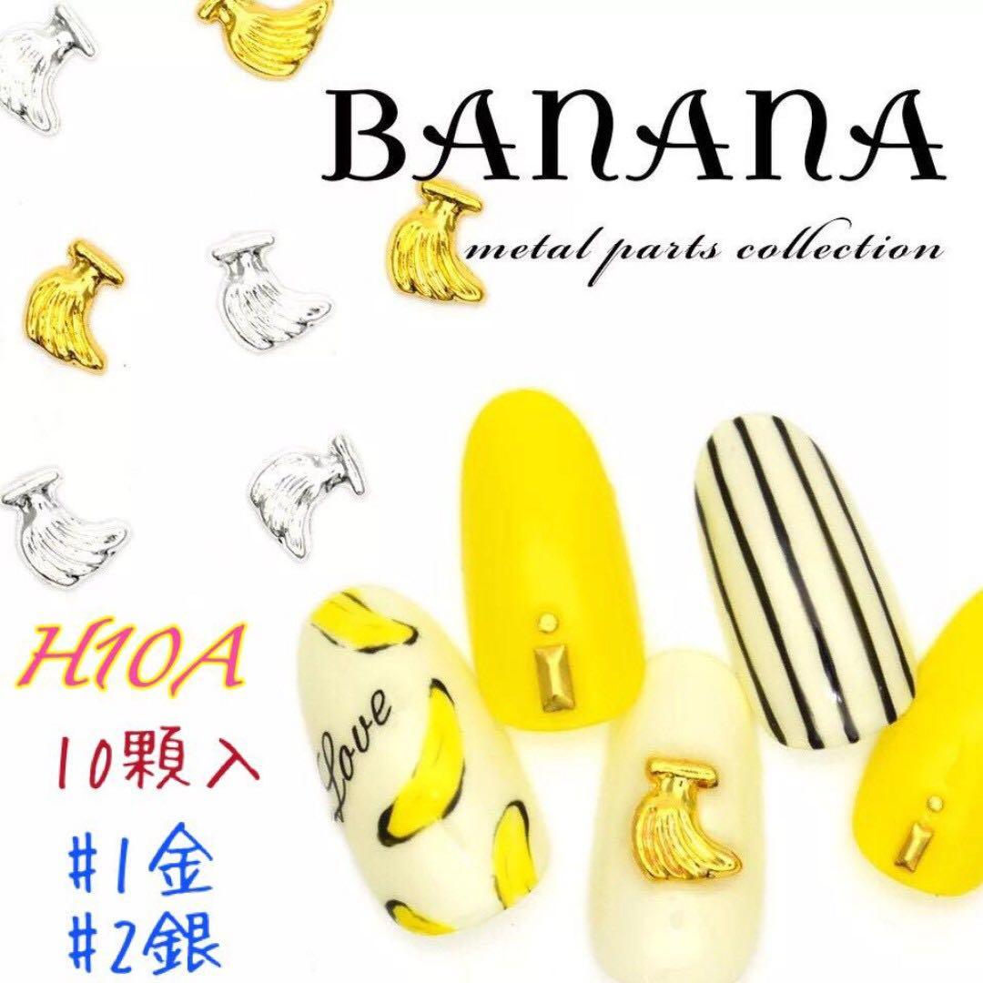 美甲樂園福利社! 搖滾區 H10A 熱帶水果 鳳梨 香蕉 美甲材料 史萊姆