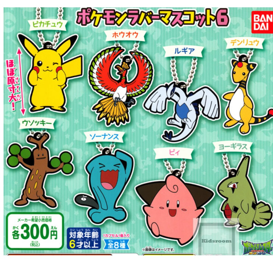 dec gacha po} pokemon sun & moon pokemon rubber mascot 6