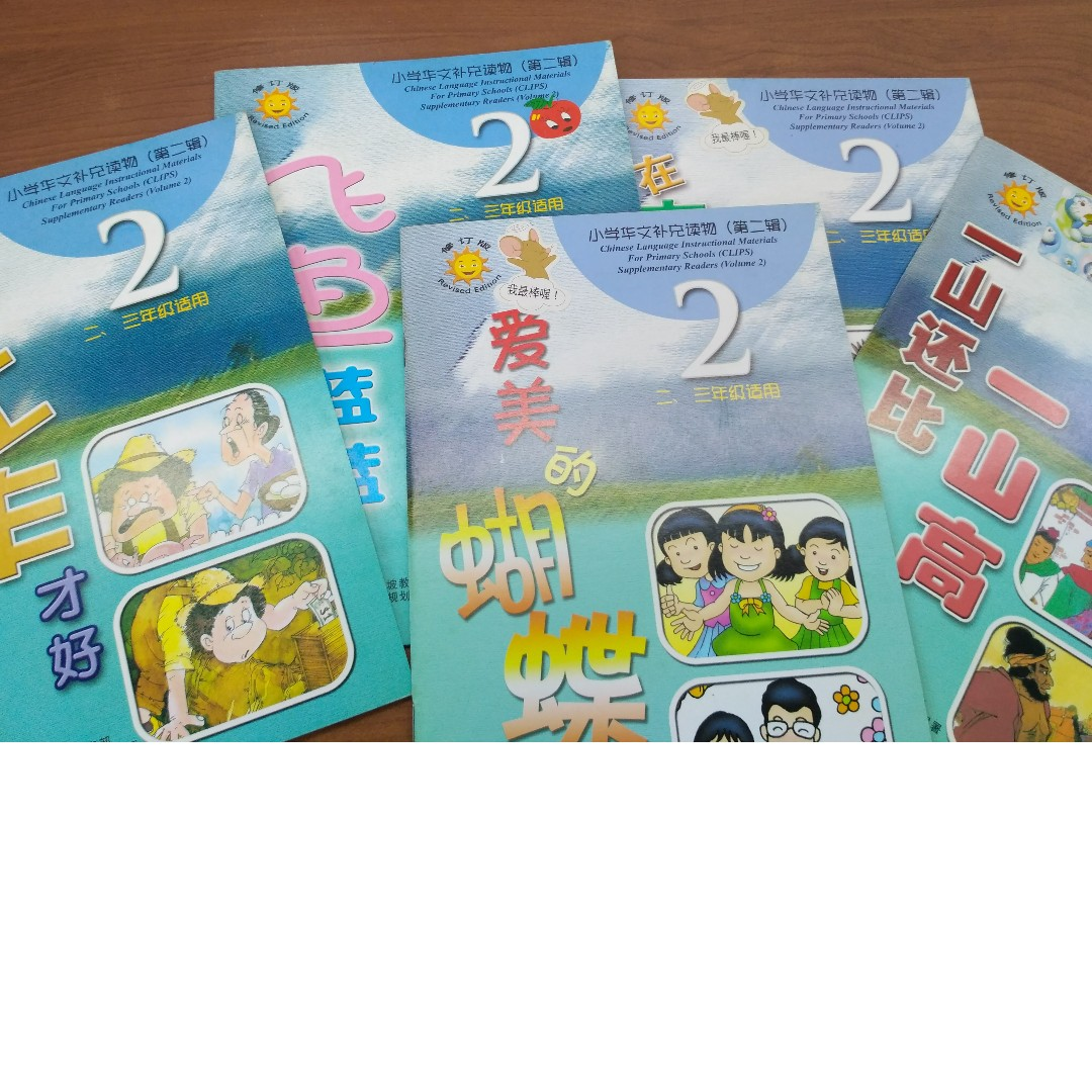 Lot of 5 Primary 2 to 3 Chinese readers with Hanyu Pinyin, Books ...