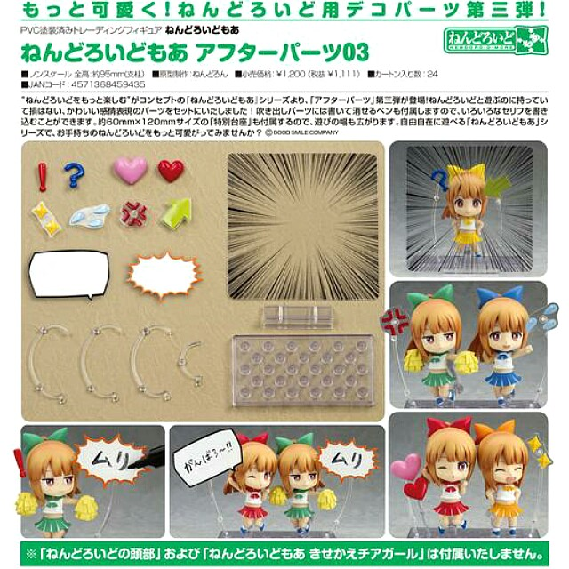 [OFFICIAL] [Pre-Order] Nendoroid More After Parts 03
