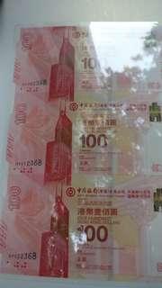 中銀記念鈔