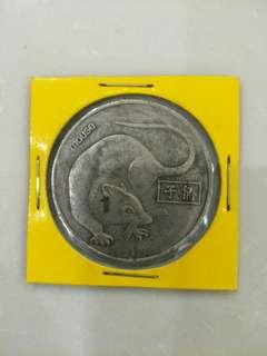 老鼠生肖民间币