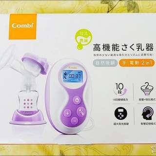 🚚 Combi自動/手動自然吸韻吸乳器