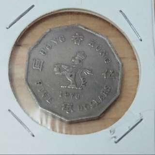 香港五元 十角型 1976年