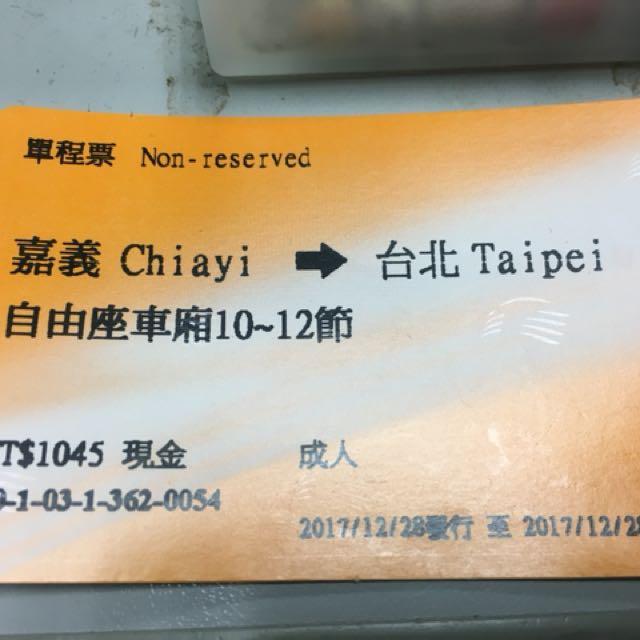 高鉄票:12/28:嘉義至台北