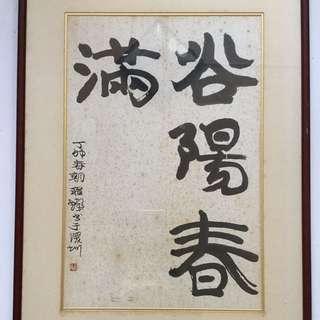 1987年书法程十发65x43cm