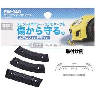 🚚 權世界@汽車用品 日本SEIKO CARBON碳纖紋 保險桿/下巴 防碰傷 防撞片 保護片(3入組) EW-140
