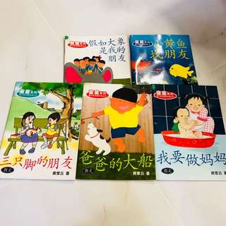 Kindergarten 2 Chinese storybooks