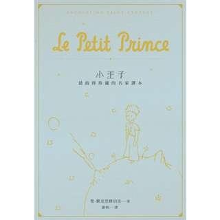 【新生活二手書店_小說Dcb】全新《小王子:最值得珍藏的名家譯本》自由之丘│原價250元