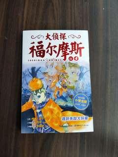 Chinese Sherlock Holmes book
