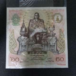 泰王坐鎮「手巾仔」正方紀念鈔票