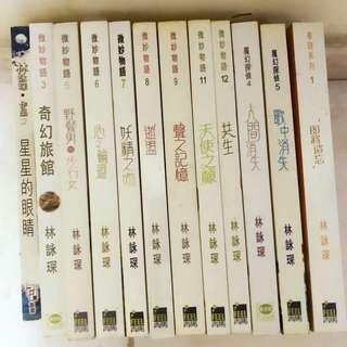 林詠琛 大量 小說 微妙物語 魔幻探偵