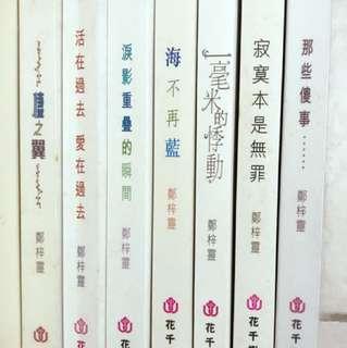 鄭梓靈 大量 小說