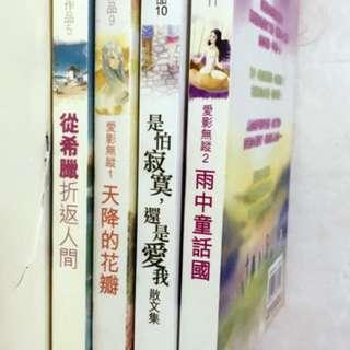 李牧童 小說