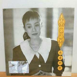 🚚 金佩姍 永遠的歌 黑膠 唱片 唱盤