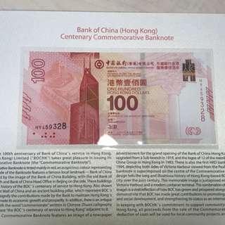中銀 百年華誕紀念鈔 單張 靚號碼 328