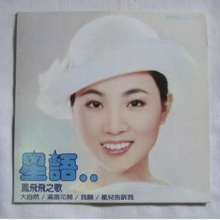 Fong Fei Fei 凤飞飞 2012 Kolin Music Chinese CD KL-1100