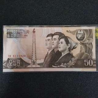 少有全新北韓朝鮮92年50元鈔票