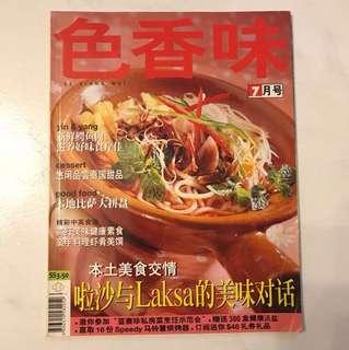 Magazine Se Xiang Wei