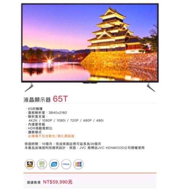 65吋JVC4k電視卡!