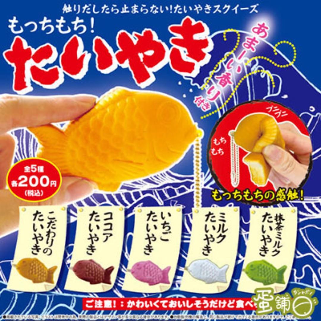 [現貨]鯛魚燒吊飾扭蛋 轉蛋 軟軟 squishy 慢回彈 綠色抹茶款