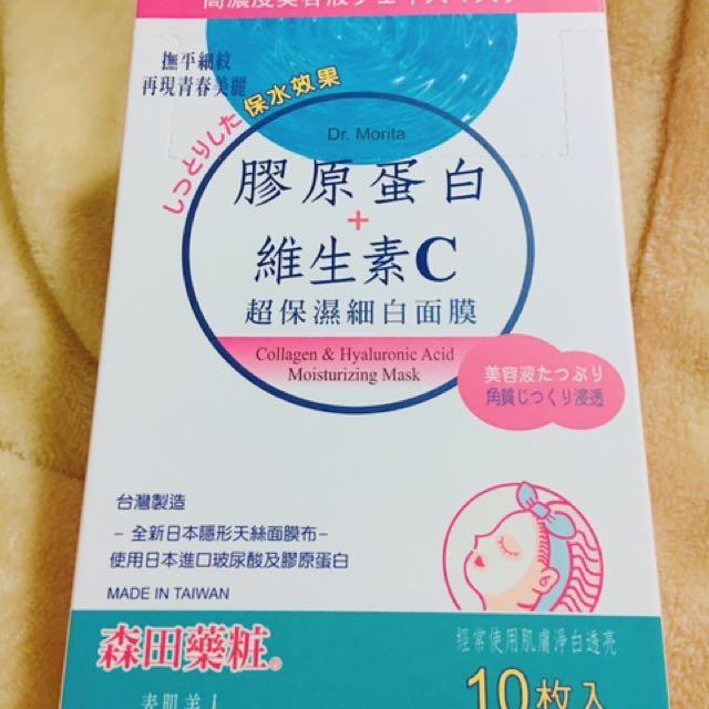 森田藥妝 膠原蛋白C 超保濕 細白 面膜