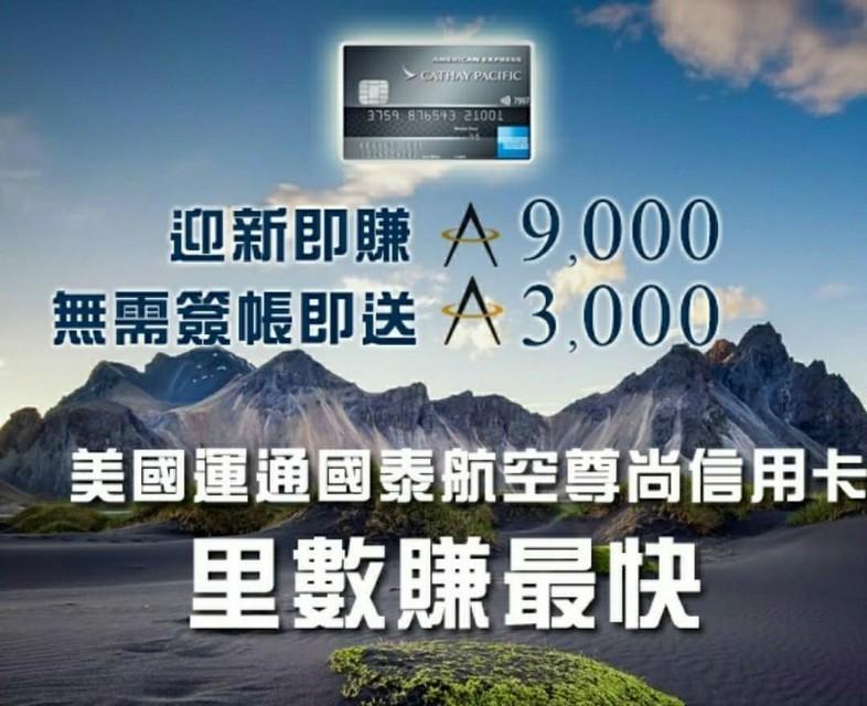 申請CX Elite 尊尚信用卡, 賺取亞洲萬里通飛行里數, Asia Miles, 根本人推薦 *免入息証明*