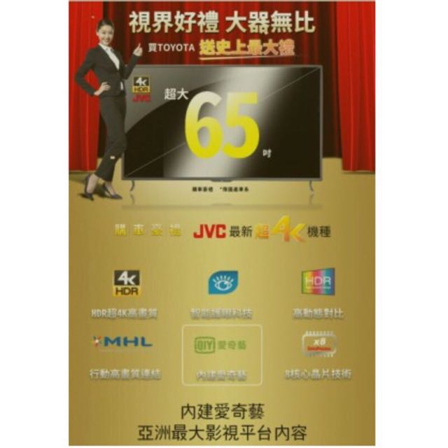 JVC65寸4K電視卡保固三年!!