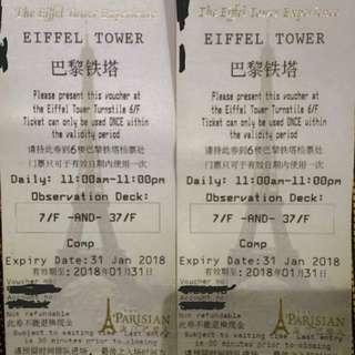 澳門巴黎人鐵塔門票2張(37樓)